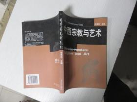 中西宗教与艺术