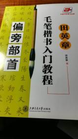 田英章毛笔楷书入门教程.间架结构