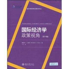 国际经济学:政策视角(第10版)(翻译版)
