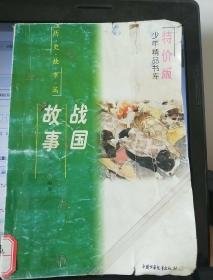 战国故事(少年精品书库特价版)