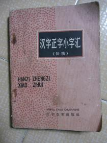 汉字正字小字汇(初稿)
