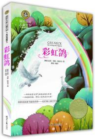 彩虹鸽 儿童文学读物国际大奖四五六年级小学生新课标课外阅读书籍故事书必读名著