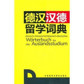 德汉汉德留学词典 杨文亮 德 博海涛 赵仲 外语教学与研究出版社 9787513500616