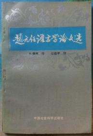 赵元任语言学论文选   (中国现代语言学的开拓和发展学术)
