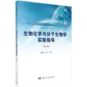 生物化学与分子生物学实验指导(第二版)