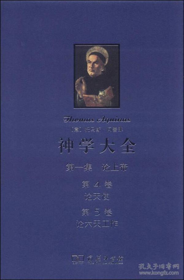 新書--神學大全·論上帝(第一集):第4卷·論天使/第5卷·論六天工作