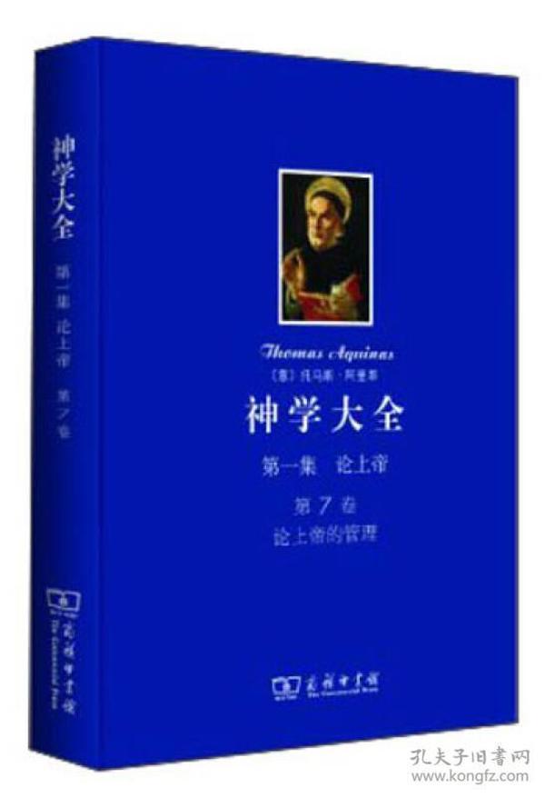 新書--神學大全·論上帝(第一集):第7卷·論上帝的管理(精裝)