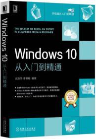 Windows10从入门到精通
