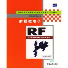 国外大学优秀教材微电子类系列:射频微电子(影印版)