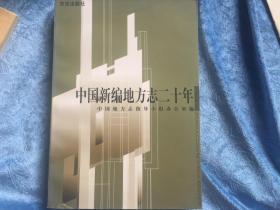 中国新编地方志二十年