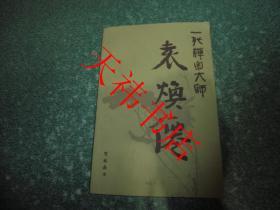 一代禅宗大师 袁焕仙(作者签赠本)