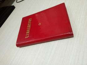 毛泽东的五篇哲学著作  缺林彪题词