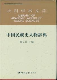 中国民族史人物辞典