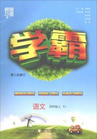 学霸四年级语文数学英语上册江苏版3本套装