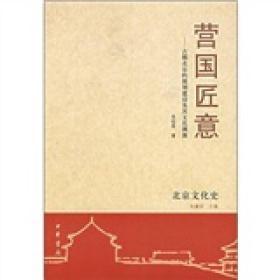 营国匠意:古都北京的规划建设及其文化渊源
