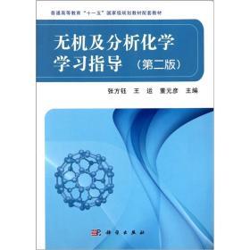 """無機及分析化學學習指導(第2版)/普通高等教育""""十一五""""國家級規劃教材配套教材"""