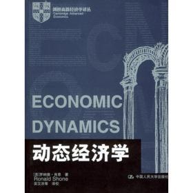 剑桥高级经济学译丛:动态经济学