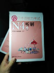 新日本语能力考试N4听解