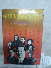 中华人物故事全书7本