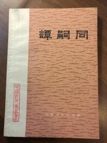 谭嗣同·中国近代史丛书·插图本·