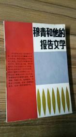 穆青和他的报告文学