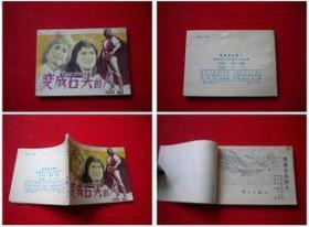 《变成石头的人》,广西1984.8一版二印34万册,7569号,连环画