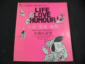 """""""生活·爱情·幽默""""世界系列连环漫画名著丛书:木偶匹诺曹"""