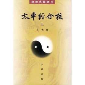 道教典籍选刊 太平经合校(上下册全2册共二册)