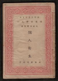 《个人卫生》赵省谋医师著 50年一版一印