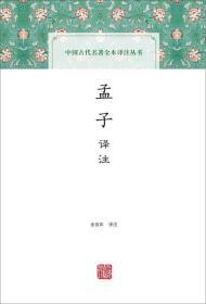 孟子译注(中国古代名著全本译注丛书)