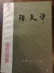 陈天华·中国近代史丛书·插图本·仅印7000册