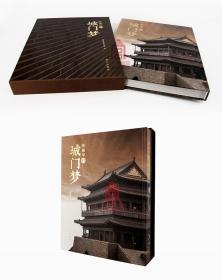 【全新正版】{包邮}陈丽华的城门梦