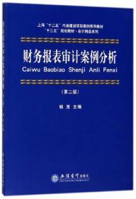 """财务报表审计案例分析(第2版)/会计精品系列·""""十三五""""规划教材"""