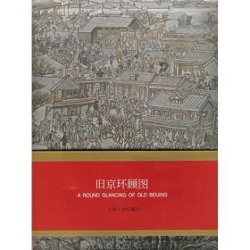 旧京环顾图