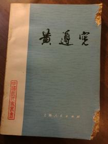 黄遵宪·中国近代史丛书·插图本·仅印7000册