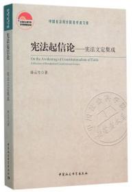 【正版】宪法起信论:宪法文定集成:collection of handpicked constitutional essays 陈云生著