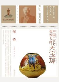 中国工艺美术大师:陶瓷:ceramic:关宝琮:Guan Baocong