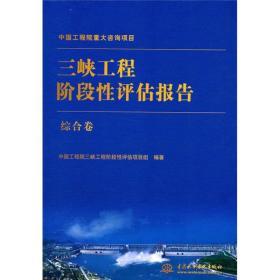 三峡工程阶段性评估报告(综合卷)