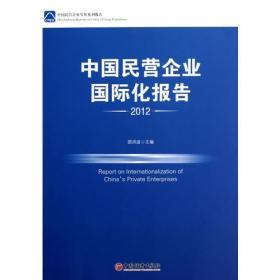 中国民营企业国际化报告2012