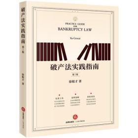 破产法实际指南 (第2版)