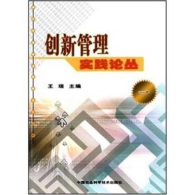 创新管理实践论丛(一)