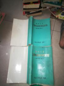 湖南大学六十周年校庆科学研究论文集 化学化工类 1   2     2本合售