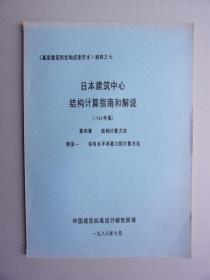 《高层建筑钢结构成套技术资料》资料之七--日本建筑中心结构计算指南和解说(第四章结构计算方法,附录一保有水平承载力的计算方法)