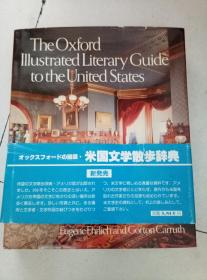 the oxford illustrated literary guide to the united states 精装12大开