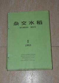 杂交水稻1993年全六册