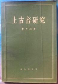 上古音研究  李方桂 著