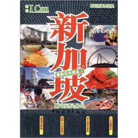 9787503244759-ha-旅游系列07:新加坡