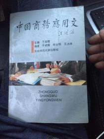 中国商务应用文