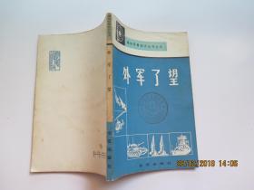 外军了望【通俗军事知识丛书之五】