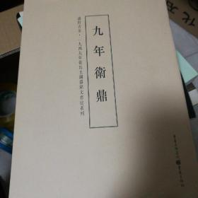 盛世吉金(一九四九年后岀土铜器铭文书法系列)全10册